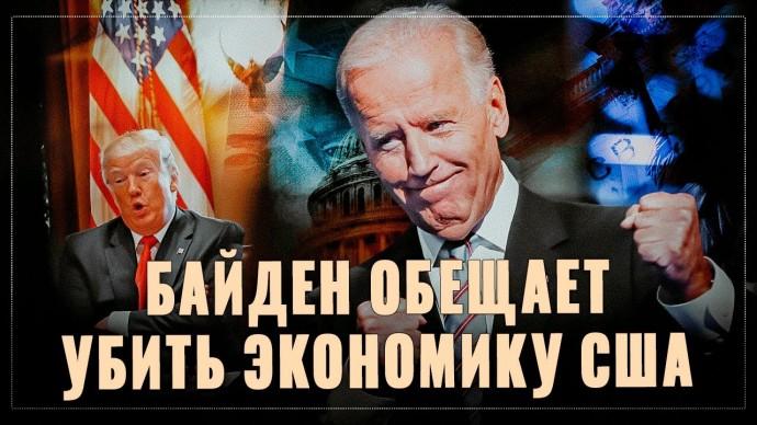 Еще один суперагент Кремля. Джо Байден обещает убить американскую экономику