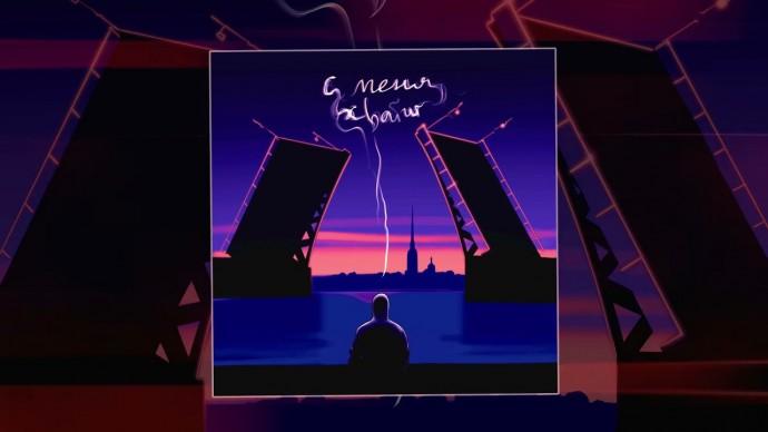 VERBEE - С меня хватит (Официальная премьера трека)
