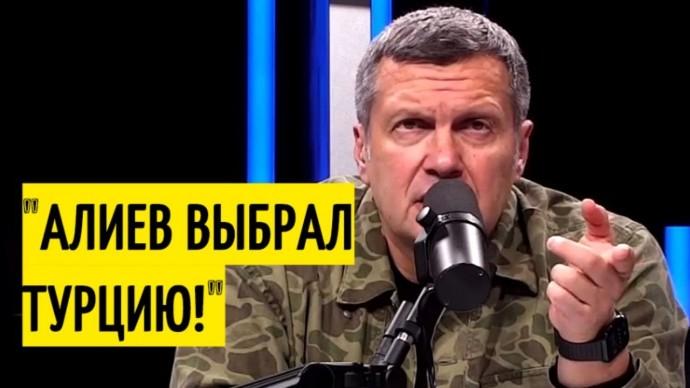 """""""Азербайджан ничего не хочет слышать!"""" Соловьёв о турецкой угрозе в Карабахе!"""