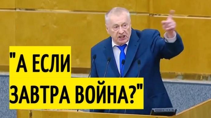 Скандал в Госдуме! Жириновский ОШАРАШИЛ новым выступлением!