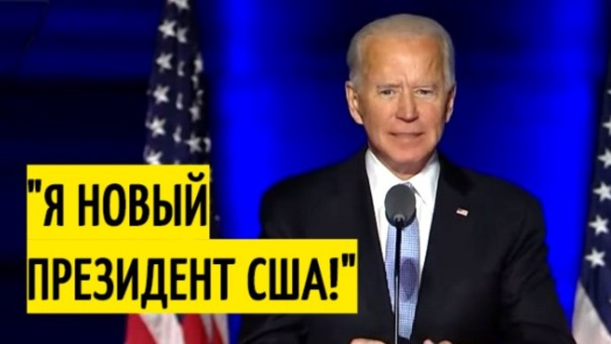 Срочно! Байден ОБЪЯВИЛ о своей ПОБЕДЕ на выборах президента США!