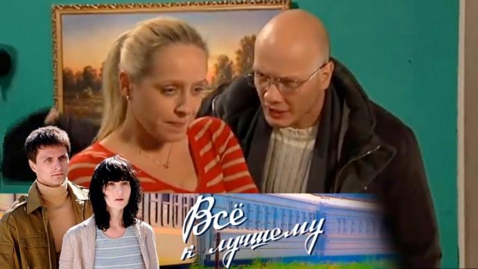 Всё к лучшему. 155 серия (2010-11) Семейная драма, мелодрама @ Русские сериалы