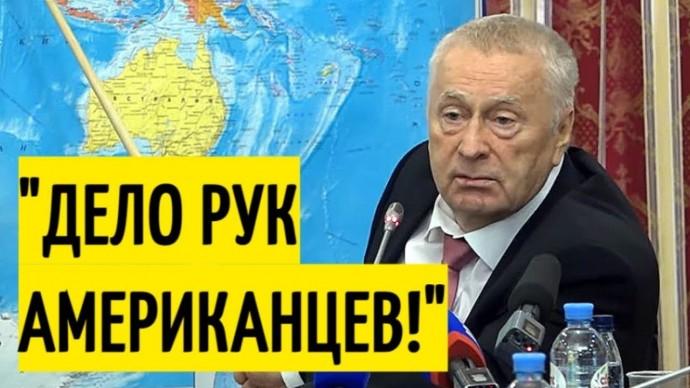 Срочно! Жириновского рассказал ПРАВДУ о событиях 9/11 в США!