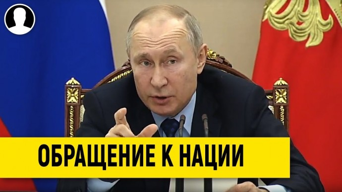 Срочно! Путин обратился к россиянам в связи с коронавирусом