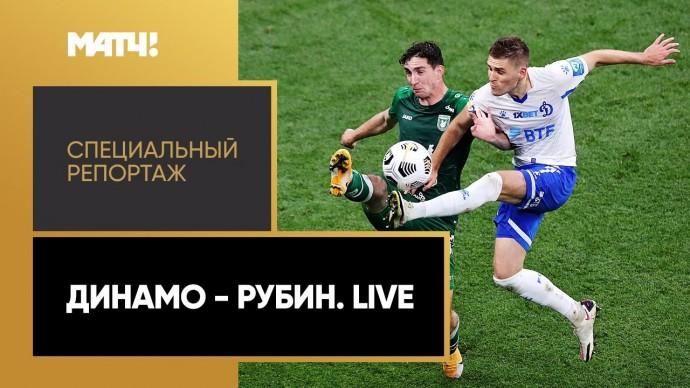 «Динамо» - «Рубин». Live». Специальный репортаж