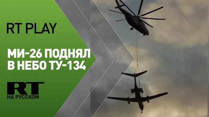 Вертолёт Ми-26 доставил пассажирский Ту-134 к месту вечной стоянки в аэропорту Тюмени — видео