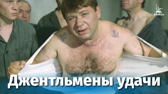 Джентльмены удачи (комедия, реж. Александр Серый, 1971 г.)
