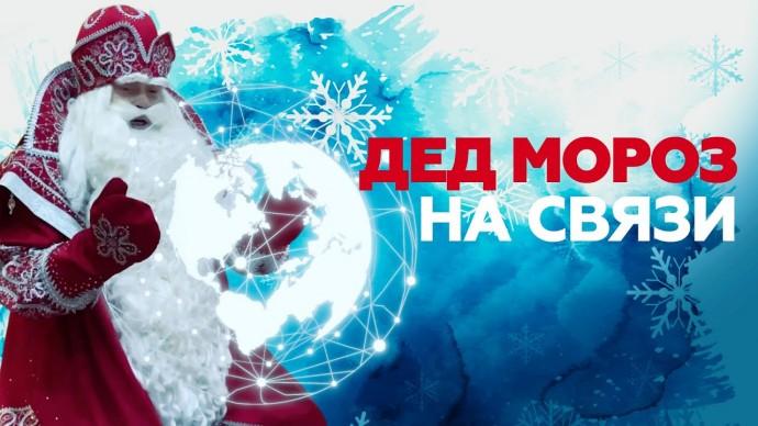 Волшебство в онлайн-формате: RT организовал детям встречу с Дедом Морозом