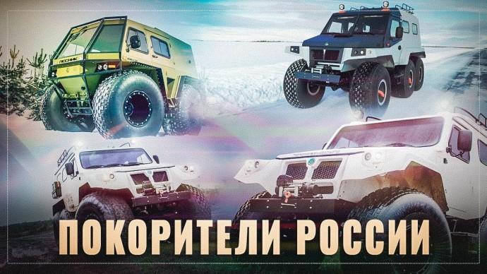 Покорители России. Такие машины делают только у нас