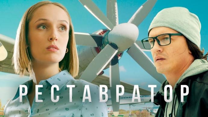 РЕСТАВРАТОР. Детективный фильм