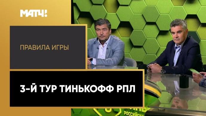 «Правила игры»: 3-й тур Тинькофф РПЛ. Выпуск от 20.08.2020