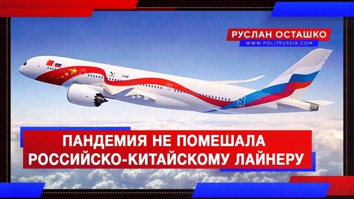 Пандемия не помешала работе над российско-китайским пассажирским лайнером (Руслан Осташко)