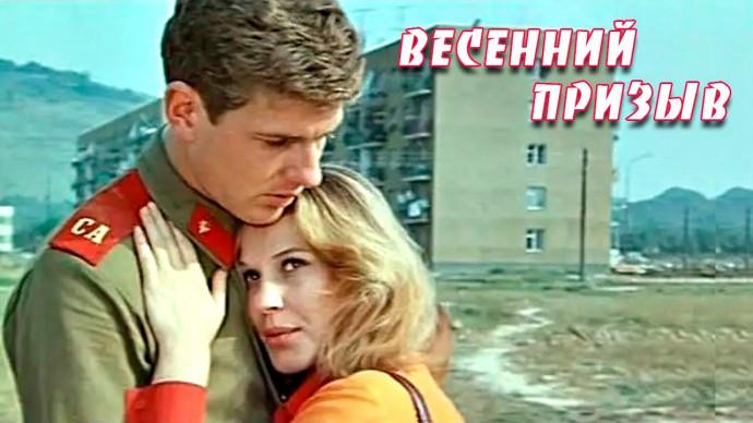 Весенний призыв (1976)