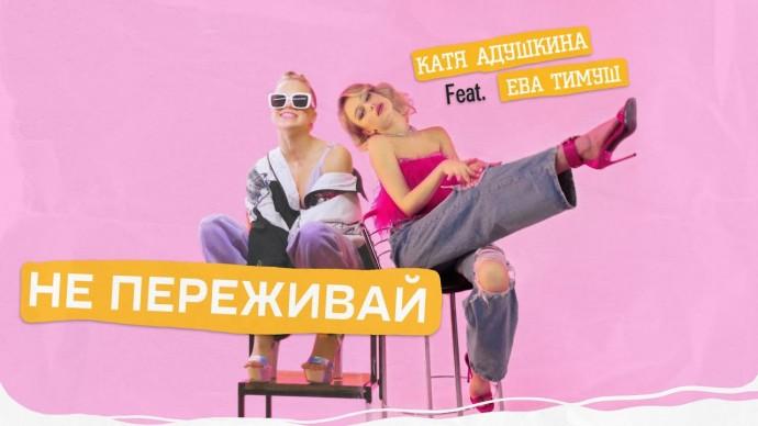 Не переживай - Катя Адушкина feat. Ева Тимуш (Премьера клипа)