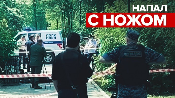 В Екатеринбурге три человека погибли при нападении мужчины с ножом — видео с места происшествия