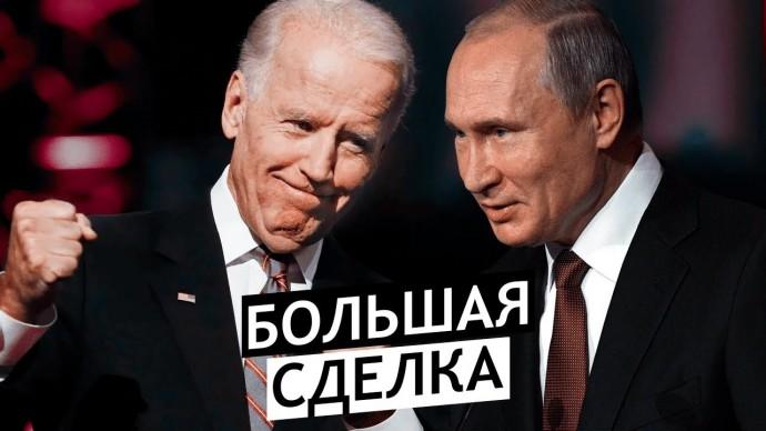 Большая Сделка Путина и Байдена: миф или реальность?
