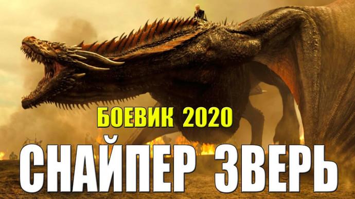 Лесной боевик 2020 - СНАЙПЕР ЗВЕРЬ - Русские боевики 2020 новинки HD 1080P