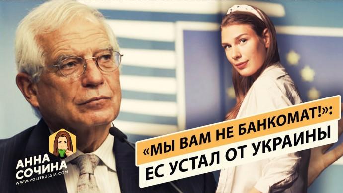 «Мы вам не банкомат!»: ЕС готовится к саммиту с Украиной (Анна Сочина)