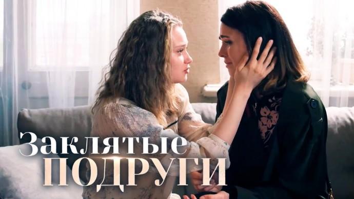 Заклятые подруги. 1 и 2 серии. Кино выходного дня @Русские сериалы