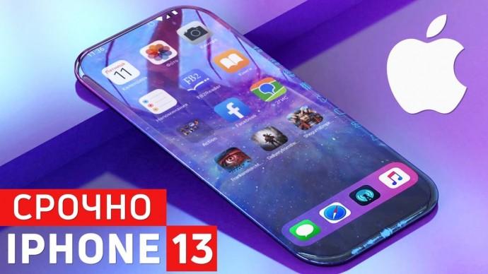 СРОЧНО: слив iPhone 13