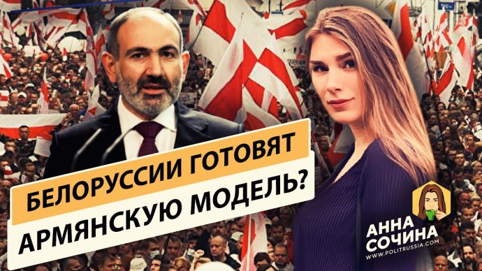 Курс на Запад, но не сразу: армянская модель для Белоруссии (Анна Сочина)