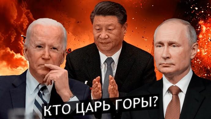 Байден предложил Путину перемирие. США бросают все силы на Китай