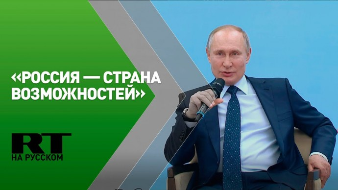 Путин на заседании наблюдательного совета АНО «Россия — страна возможностей»