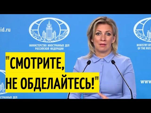 """Срочно! Захарова РАЗНЕСЛА доклад НАТО об """"ужасной"""" России!"""