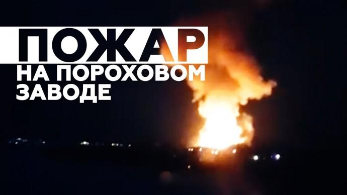 Пожар на пороховом заводе в Перми