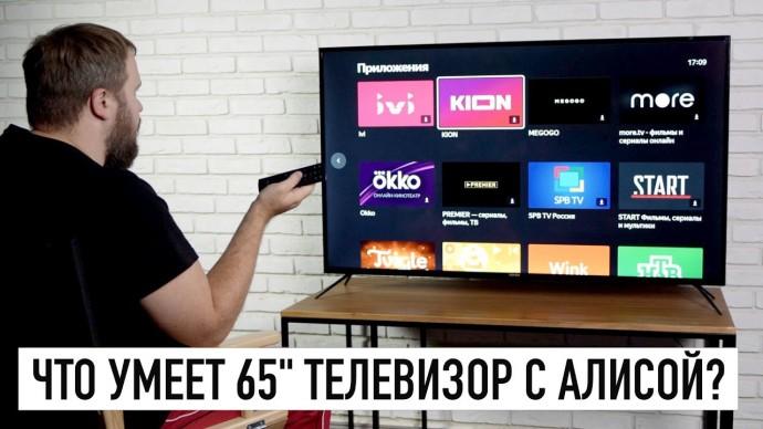 """Что умеет телевизор на 65"""" за 38 000 с Алисой и зачем он нужен"""