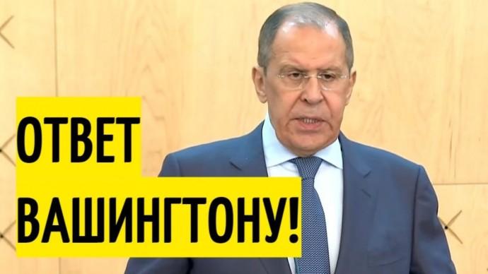 Срочно! Лавров ОТВЕТИЛ на предложение Байдена о встрече с Путиным!