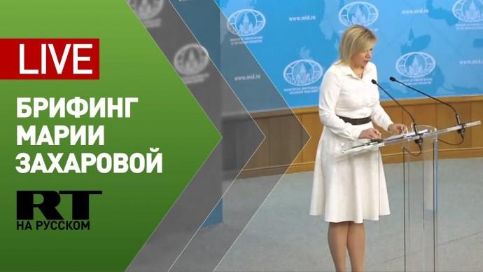 Мария Захарова проводит еженедельный брифинг — LIVE