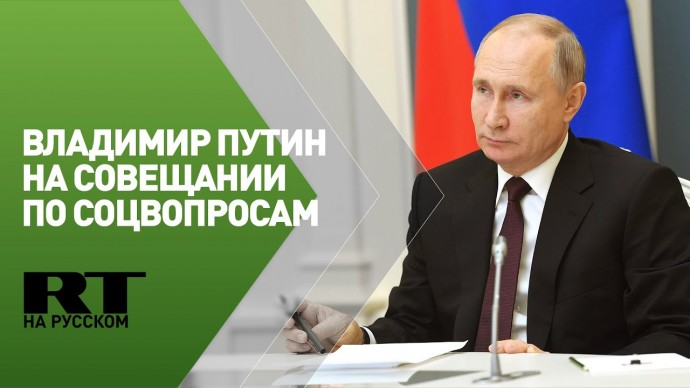 Путин проводит совещание по социальным вопросам