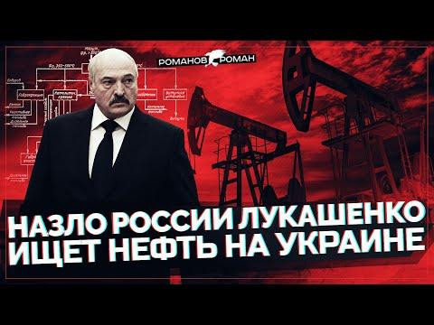 Назло России Лукашенко ищет нефть на Украине (Telegram. Обзор)