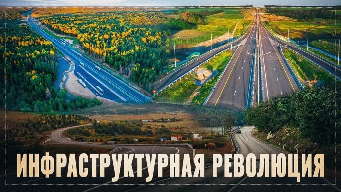 Тихая инфраструктурная революция. В России одной бедой стало меньше