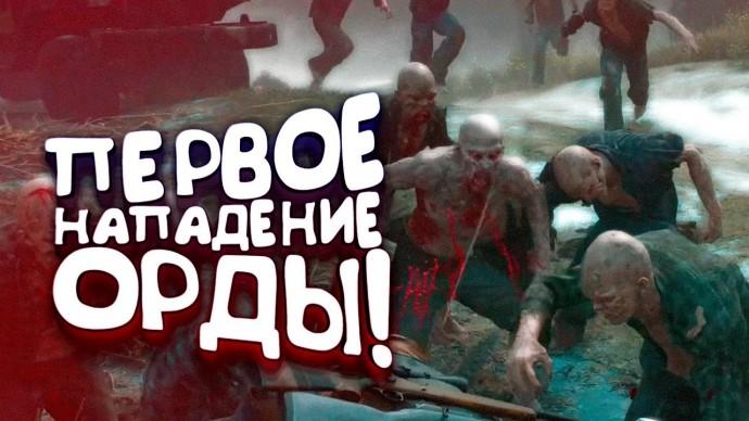ЛУЧШАЯ ИГРА ПРО ЗОМБИ! - RTX 3090 В DAYS GONE (ЖИЗНЬ ПОСЛЕ) #5