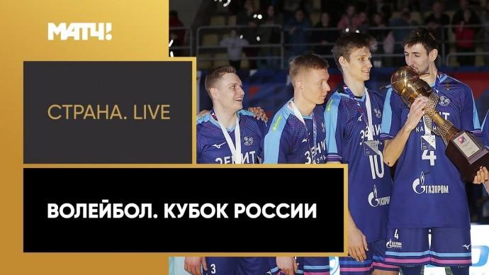 «Страна. Live». Волейбол. Кубок России. Специальный репортаж