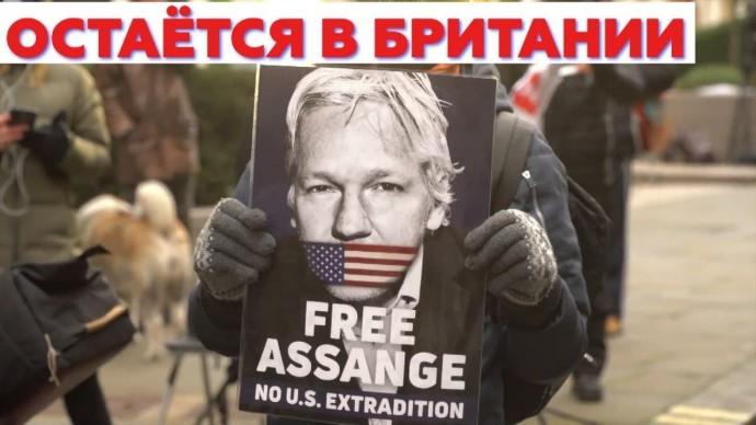 Лондонский суд отказал США в экстрадиции основателя WikiLeaks