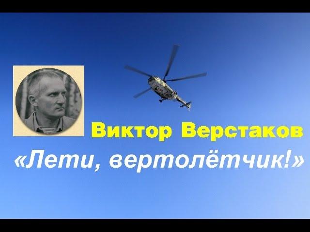Виктор Верстаков. Лети, вертолётчик!