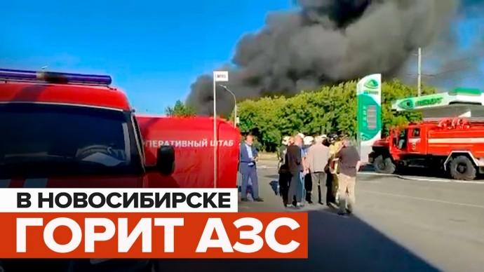 Видео с места пожара на АЗС в Новосибирске