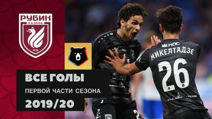 Все голы ФК «Рубин» в первой части сезона РПЛ 2019/20