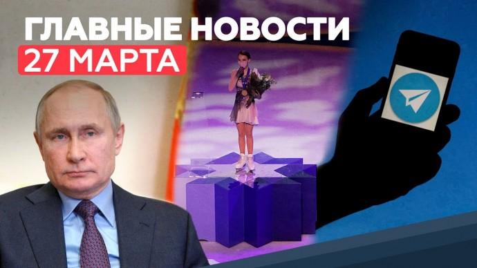 Новости дня — 27 марта: поздравление Владимира Путина российских фигуристок, стрельба в США