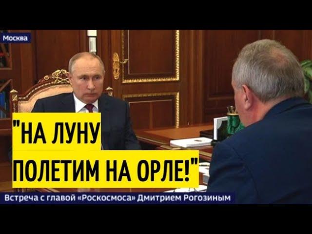 До четырёх космонавтов: Рогозин доложил Путину об успехах российского космоса!