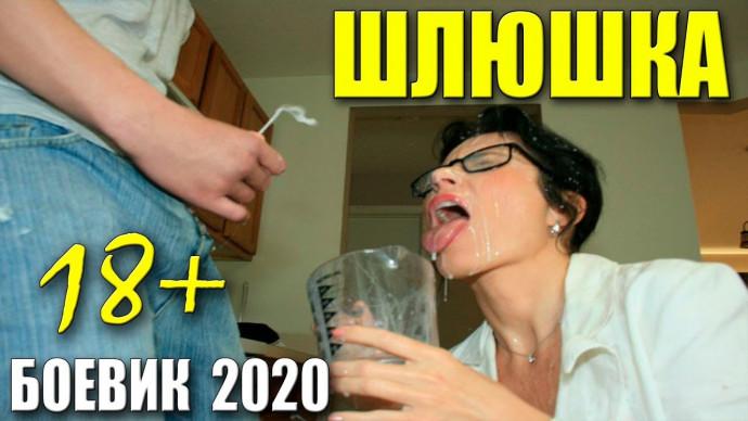Блядовала по черному!! [[ ШЛЮШКА ]] Русские боевики 2020 новинки HD 108