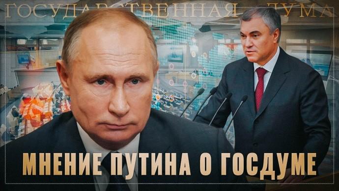 Что сказал Путин о работе Володина и Госдумы? @Дума ТВ