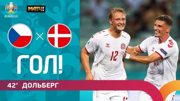 Гол Каспера Дольберга. Чехия - Дания. ЕВРО-2021, 1/4 финала