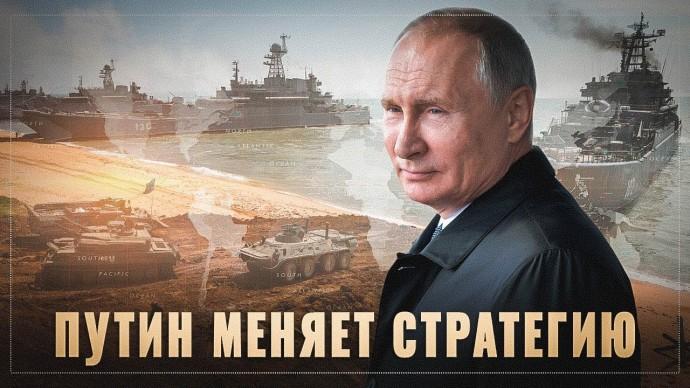 Россия сделала «бу»! Путин изменил свою внешнеполитическую стратегию