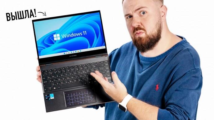 Windows 11 вышла! Как установить? И первые впечатления...