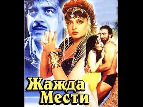 Жажда мести Индийский фильм 1988