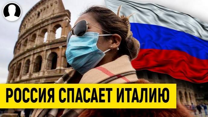Россия пришла на помощь Италии в борьбе с коронавирусом. Эту страну обожали русские классики.